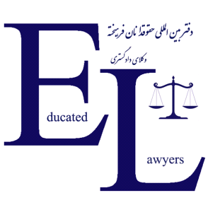 Educated Lawyers